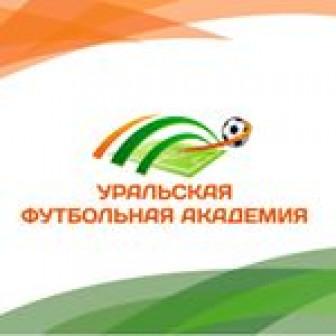 Уральская футбольная академия