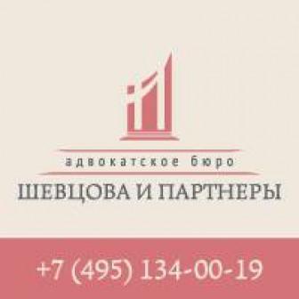 Шевцова и партнеры