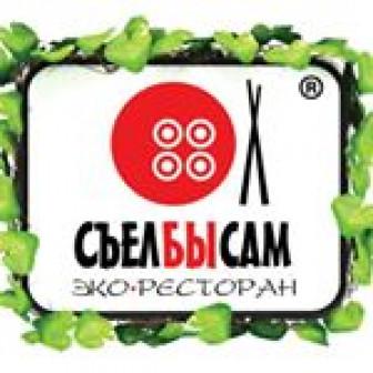 СъелБыСам, сеть эко-ресторанов