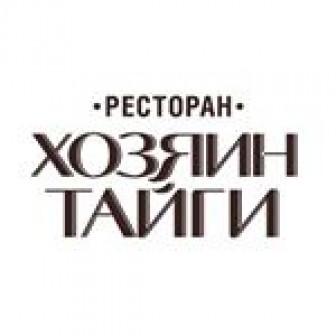Хозяин тайги, ресторан сибирской кухни