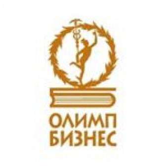 Олимп-Бизнес, ООО