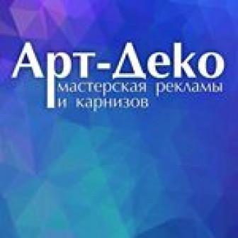 Арт-Деко