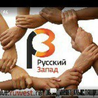Русский Запад, информационное агентство