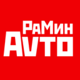 РаМин Avto