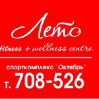 Фитнес-Велнес Центр Лето