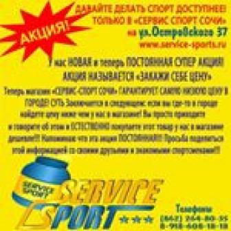 Сервис-Спорт