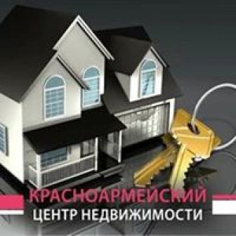 Красноармейский центр недвижимости