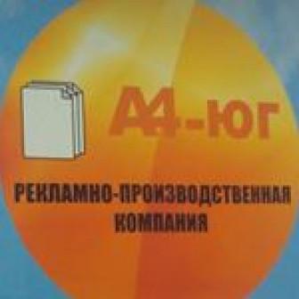 А4-Юг