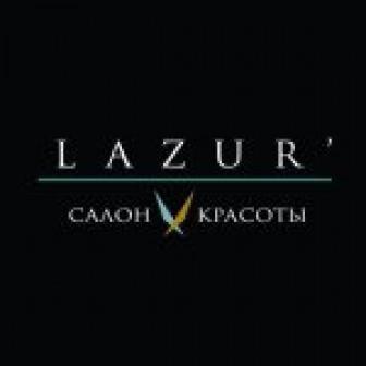 LAZUR`, салон красоты
