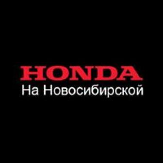 Хонда на Новосибирской