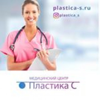 Пластика С, ООО
