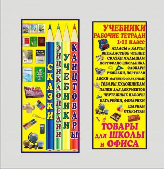 магазин Учебники и концтовары