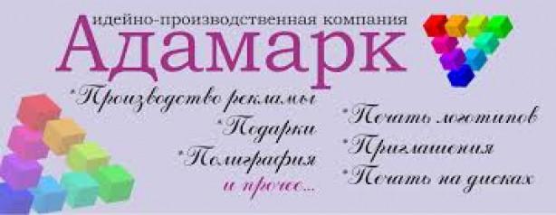 Адамарк