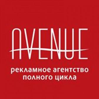 Авеню, рекламное агентство