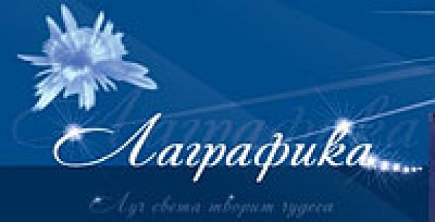 Лаграфика