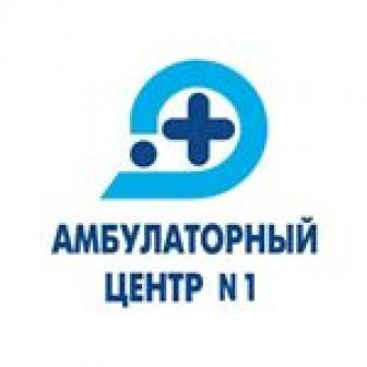 Амбулаторный центр №1, ООО