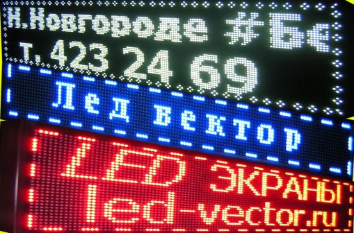 Лед вектор, ООО