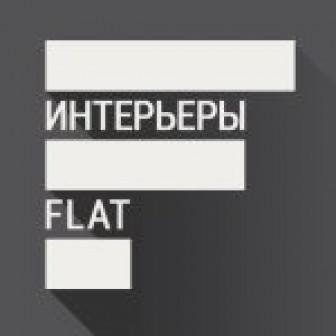 Флэт-Интерьеры