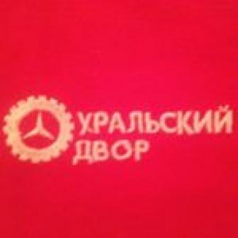 Уральский двор