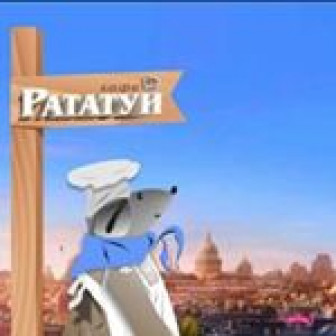 Рататуй, кафе