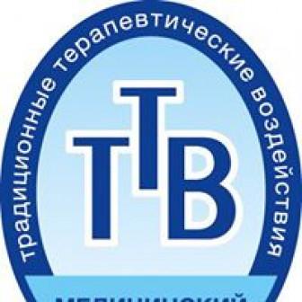 ТТВ, медицинский центр
