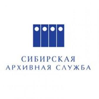 Сибирская архивная служба, ООО