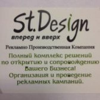 СТ-Дизайн