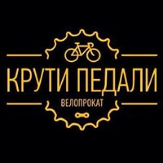 Велопрокат Крути Педали