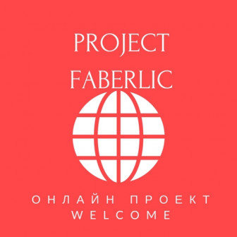 Faberlic ФАБЕРЛИК