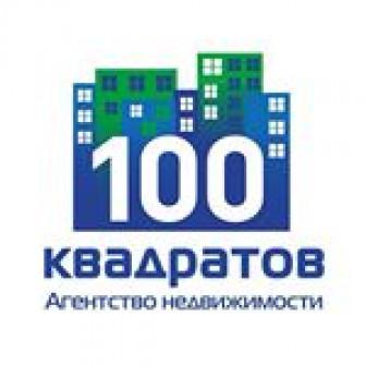 АН 100 квадратов
