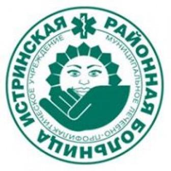 Истринская районная больница
