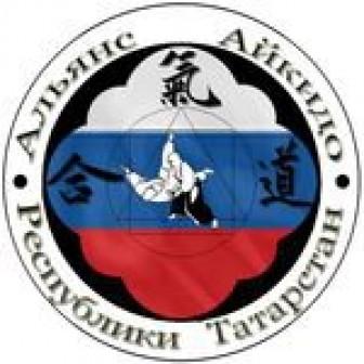 Альянс Айкидо Республики Татарстан