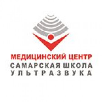 Самарская школа ультразвука