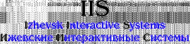 IIS Ижевские Интерактивные Системы