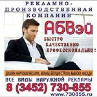 РПК Абвэй, ООО