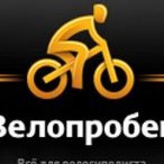 Veloprobeg.ru