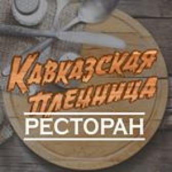Кавказская пленница, ресторан