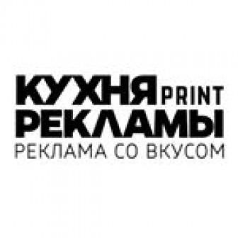 КУХНЯ РЕКЛАМЫ print