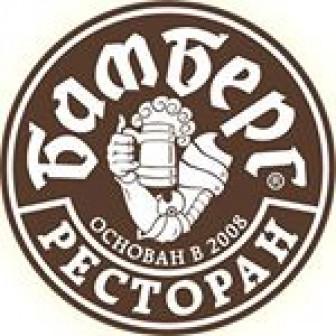 Бамберг, немецкий ресторан-пивоварня