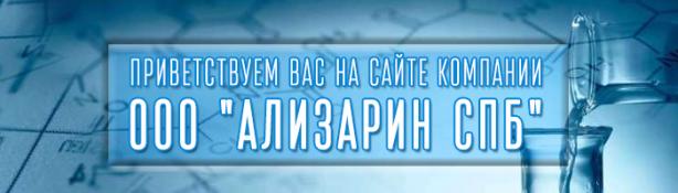 Ализарин СПб