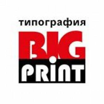 БигПринт