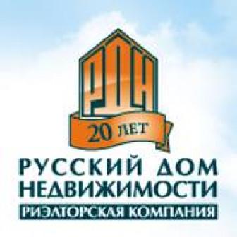 Русский дом недвижимости