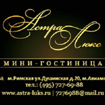 Астра-Люкс