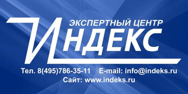 ООО «Экспертный центр «ИНДЕКС»