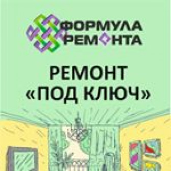 Формула Ремонта, ООО