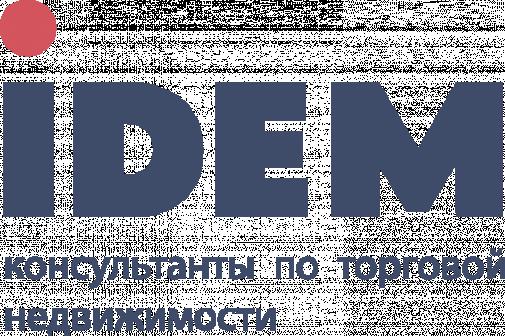 IDEM - Консультанты по торговой недвижимости