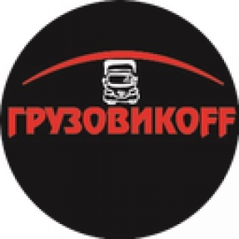Грузовикоff