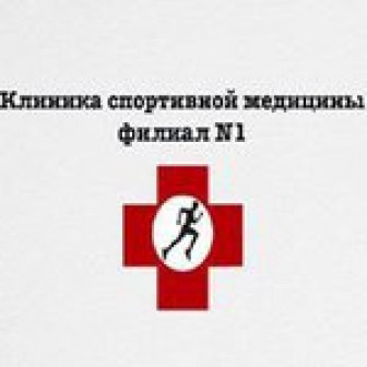 Московский научно-практический центр медицинской реабилитации, восстановительной и спортивной медици
