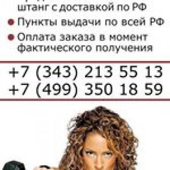 КупитьГантели.рф