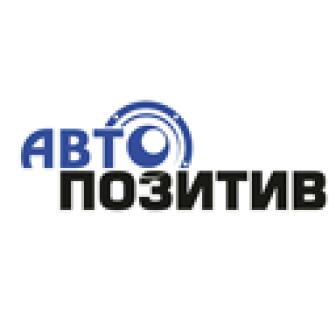 АвтоПозитив